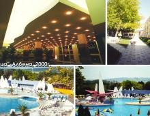 """Хотел """"Ралица"""" – к.к.Албена – 2000г."""