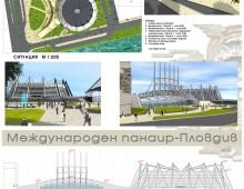 Конкурс за: Международен панаир гр.Пловдив – разширение и модернизация – 2003г.