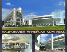 Конкурс за: Национален Армейски Комплекс – гр.София – 2004г.